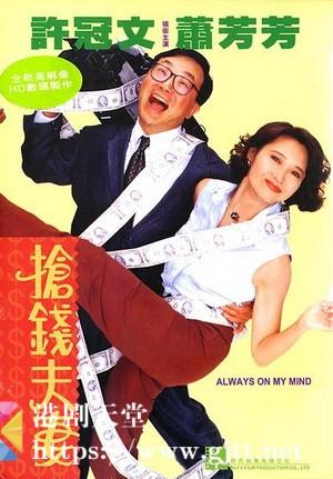 [中国香港][1993][抢钱夫妻][许冠文/萧芳芳/邓一君][国粤双语中字][1080p][MKV/2.46G]