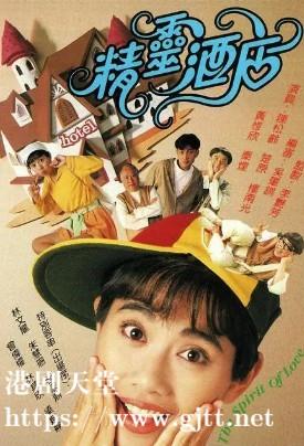 [TVB][1993][精灵酒店][陈松龄/曾伟权/林文龙][国粤双语外挂SRT简繁字幕][GOTV源码/MKV][20集全/单集约850M]