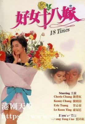 [中国香港][1988][好女十八嫁][钟镇涛/钟楚红/曾志伟][国粤双语中字][4K修复][MKV/2.7G]