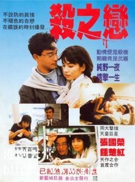 [中国香港][1988][杀之恋][张国荣/钟楚红/柏安妮][国粤双语中字][1080P][MKV/4.32G]