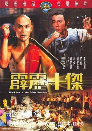 [中国香港][邵氏电影][1985][霹雳十杰][小侯/李丽丽/刘家辉][国粤双语中字][1080p][MKV/2.61G]