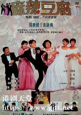 [中国香港][1995][横纹刀劈扭纹柴][周华健/袁咏仪/沉殿霞][国粤双语中字][1080P][MKV/3.71G]