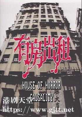 [ATV][1995][有房出租/喂!喂!喂!有屋租][张家辉/王薇/许子健][粤语无字][新亚视源码/1080P][30集全/每集约1.3G]