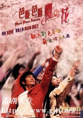 [中国香港][2001][芭啦芭啦樱之花][郭富城/张柏芝/阿牛][国粤双语中字][1080P][MKV/3.66G]
