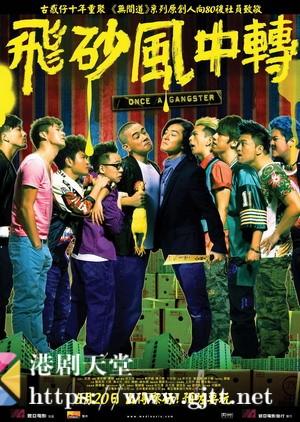 [中国香港][2010][飞砂风中转][郑伊健/陈小春/方中信][国粤双语中字][1080p][MKV/2.33G]
