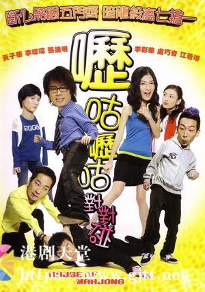 [中国香港][2007][呖咕呖咕对对碰][黄子华/李璨琛/张达明][国粤双语中字][1080p][MKV/4.06G]