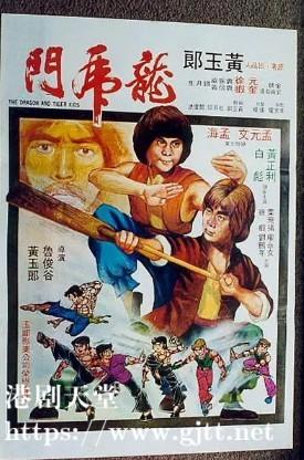 [中国香港][邵氏电影][1979][龙虎门/摇橹怪棍][孟元文/孟海/黄正利][国语简繁字幕][1080P][MKV/3.79G]