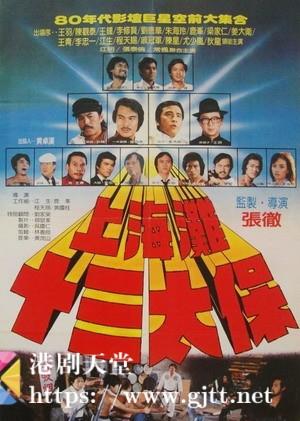 [中国香港][1984][上海滩十三太保][狄龙/姜大卫/梁家仁][国粤双语中字][1080p][MKV/3.3G]