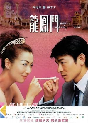 [中国香港][2004][龙凤斗][刘德华/郑秀文/吴嘉龙][国粤双语中字][1080p][MKV/2.64G]