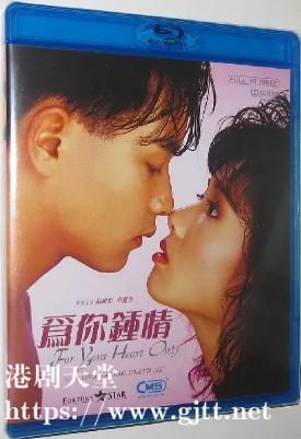 [中国香港][1985][为你钟情][张国荣/李丽珍/柏安妮][国粤双语中字][1080P][MKV/2.59G]