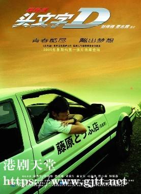 [中国香港][2005][头文字D][周杰伦/陈冠希/黄秋生][国粤双语中字][1080P][MKV/3.83G]