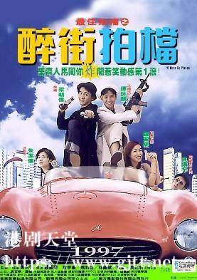 [中国香港][1997][最佳拍档之醉街拍档][梁朝伟/谭咏麟/钟丽缇][国粤双语中字][1080P][MKV/2.91G]