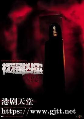 [中国香港][2002][枕边凶灵][陈小春/林熙蕾/陈敏之][国粤双语中字][1080P][MKV/2.6G]