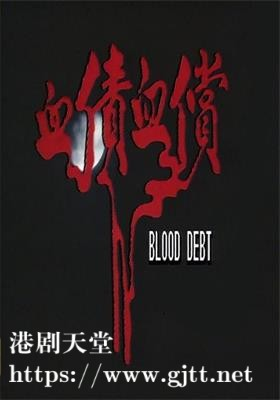 [ATV][1982][血债血偿][潘志文/伍卫国/李丽丽][粤语无字][新亚视源码/1080P][35集全/每集约1.3G]