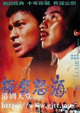 [中国香港][1982][投奔怒海][林子祥/缪骞人/马斯晨][国粤双语中字][1080P][MKV/4.41G]