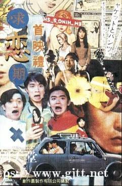 [中国香港][1997][求恋期][古巨基/苏志威/雷颂德][国粤双语中字][1080P][MKV/3.62G]
