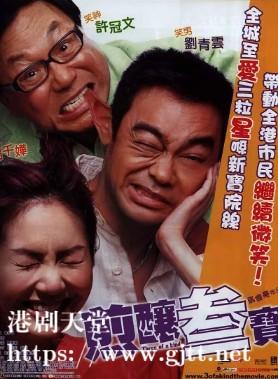 [中国香港][2004][煎炸三宝][杨千嬅/刘青云/许冠文][国粤双语中字][1080P][MKV/3.74G]