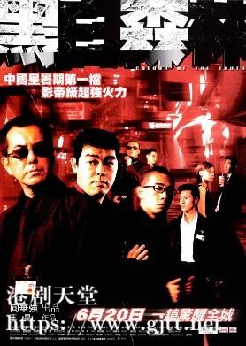 [中国香港][2003][黑白森林][黄秋生/刘青云/陈小春][国粤双语中字][1080P][MKV/7.39G]