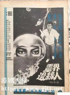 [ATV][1985][灵界边缘人][曾伟权/吴毅将/尹天照][粤语无字][新亚视源码/1080P][25集全/每集约1.3G]