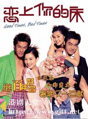 [中国香港][2003][恋上你的床][郑秀文/古天乐/刘青云][国粤双语中字][1080p][MKV/2.48G]