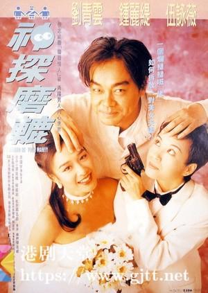 [中国香港][1994][神探磨辘][刘青云/钟丽缇/伍咏薇][国粤双语中字][1080p][MKV/2.08G]