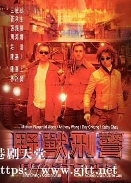 [中国香港][1998][野兽刑警][黄秋生/王敏德/张耀扬][国粤双语中字][1080P][MKV/3.71G]