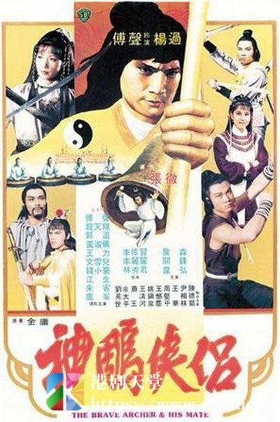 [中国香港][邵氏电影][1982][神雕侠侣][江生/郭追/傅声][国语中字][1080P][MKV/3.27G]