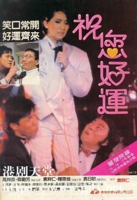 [中国香港][1985][祝您好运][万梓良/梅艳芳/袁祥仁][国粤双语中字][1080P][MKV/2.23G]