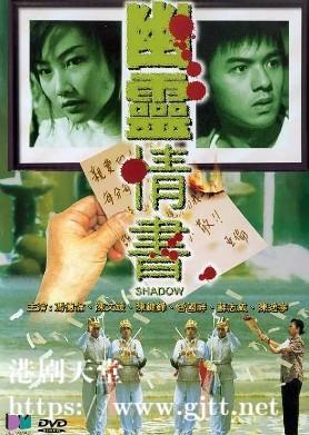 [中国香港][2001][幽灵情书][冯德伦/陈文媛/曾国祥][国粤双语中字][1080P][MKV/2.09G]