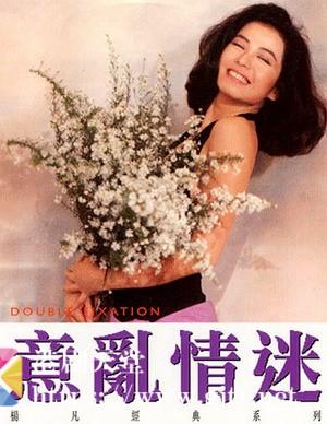 [中国香港][1987][意乱情迷][钟楚红/张学友/王小凤][国粤双语中字][1080p][MKV/2.77G]