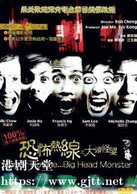 [中国香港][2001][恐怖热线之大头怪婴][吴镇宇/何超仪/李灿森][国粤双语中字][1080P][MKV/2.06G]