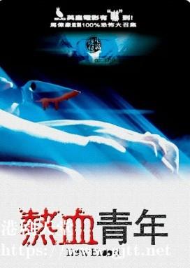 [中国香港][2002][恐怖热线2之热血青年][周丽淇/周英杰/周子驹][国粤双语中字][1080P][MKV/2.24G]