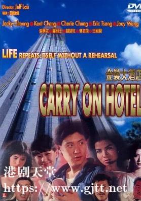 [中国香港][1988][金装大酒店][王祖贤/张学友/钟楚红][国粤双语中字][1080P][MKV/2.98G]