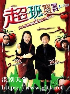 [中国香港][2006][超班宝宝][林家栋/赵贞恩/田蕊妮][国粤双语中字][1080P][MKV/3.07G]