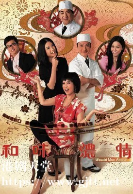 [TVB][2008][和味浓情][苏玉华/陶大宇/滕丽名][国粤双语简繁中字][GOTV源码/MKV][20集全/单集约840M]