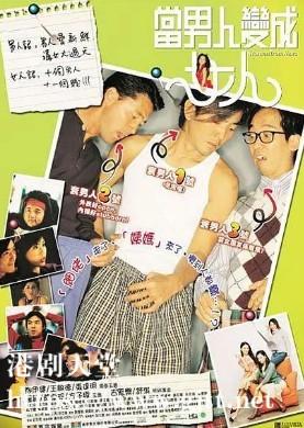 [中国香港][2002][当男人变成女人][郑伊健/王敏德/张达明][国粤双语中字][1080P][MKV/1.95G]
