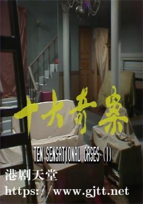 [ATV][1975][十大奇案][刘志荣/刘松仁][粤语无字][新亚视源码/1080P][13集全/每集约1.8G]