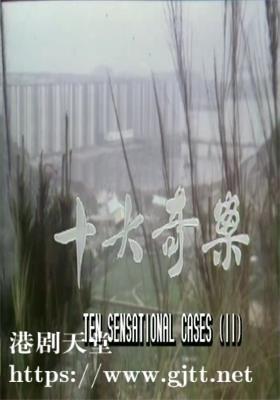 [ATV][1977][十大奇案2][刘松仁/潘志文/刘志荣][粤语繁硬字][Mytvsuper/1080P][27集全/单集约3G]