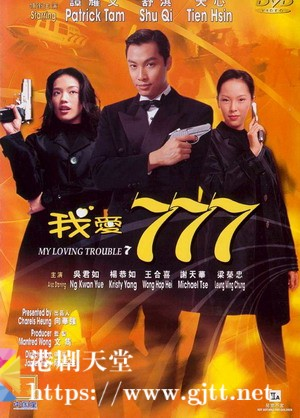 [中国香港][1999][我爱777][舒淇/天心/谭耀文][国粤双语中字][1080p][MKV/2.76G]