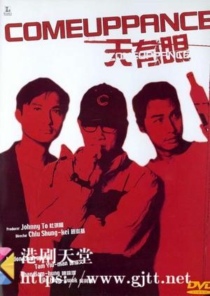[中国香港][2000][天有眼][陈小春/谭耀文/陈锦鸿][国粤双语中字][1080p][MKV/2.46G]