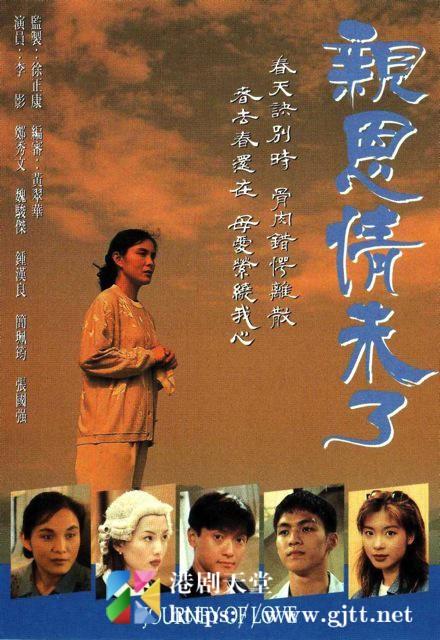 [TVB][1995][亲恩情未了][李影/魏骏杰/郑秀文][国粤双语/外挂SRT简繁字幕][GOTV源码/MKV][20集全/单集约850M]