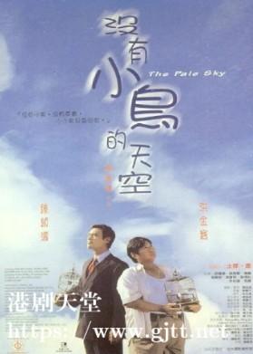 [中国香港][1998][没有小鸟的天空][钟镇涛/洪金宝/吴耀汉][国粤双语中字][1080P][MKV/2.08G]