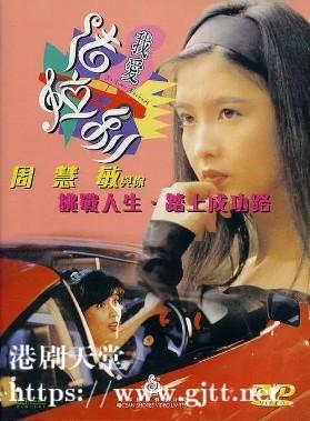 [中国香港][1994][我爱法拉利][周慧敏/邵仲衡/郭耀明][国粤双语中字][1080P][MKV/6.18G]