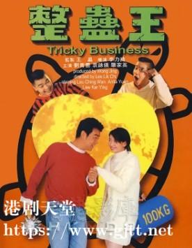 [中国香港][1995][整蛊王][刘青云/袁咏仪/罗家英][国粤双语中字][1080P][MKV/3.54G]