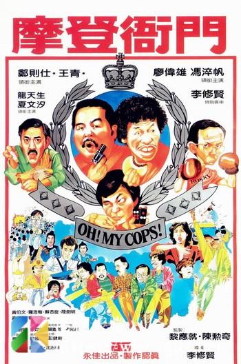 [中国香港][1983][摩登衙门][郑则仕/李修贤/冯淬帆][国粤双语中字][1080p][MKV/2.2G]