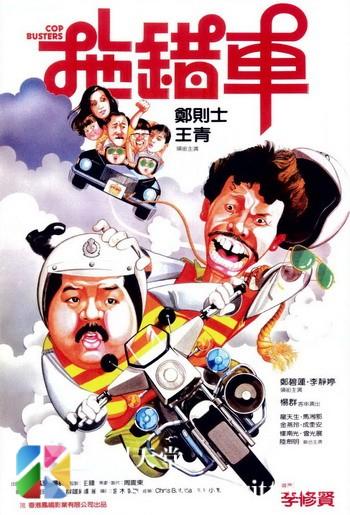 [中国香港][1985][拖错车][郑则仕/王青/金燕玲][国粤双语中字][1080p][MKV/2.64G]