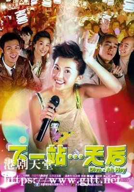 [中国香港][2003][下一站天后][蔡卓妍/陈小春/余文乐][国粤双语中字][1080P][MKV/2.33G]