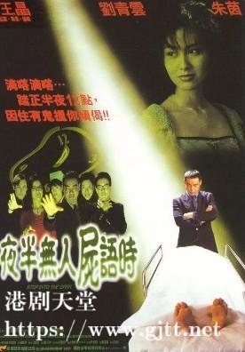 [中国香港][1998][夜半无人尸语时][刘青云/朱茵/雷宇扬][国粤双语中字][1080P][MKV/2.06G]