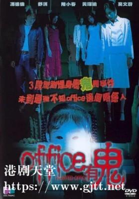 [中国香港][2002][Office有鬼][陈小春/冯德伦/莫文蔚][国粤双语中字][1080P][MKV/3.33G]