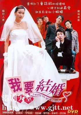 [中国香港][2003][我要结婚][杨恭如/李灿森/王合喜][国粤双语中字][1080P][MKV/2.19G]